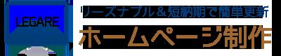 名古屋栄で格安ホームページ・HP制作ならレガーレ