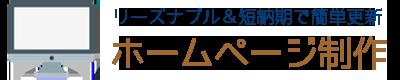 【月額不要で初期費用のみ】名古屋栄で格安ホームページ・HP制作ならレガーレ