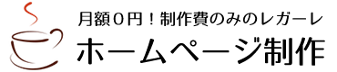 【月額0円】名古屋栄No.1の格安ホームページ・HP制作のレガーレ