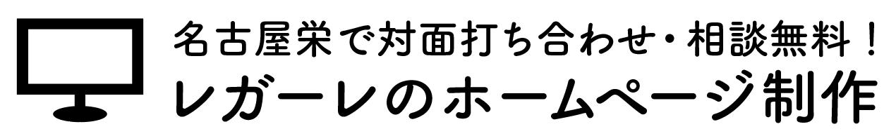 月額不要で名古屋栄の格安HP(ホームページ)制作会社レガーレです