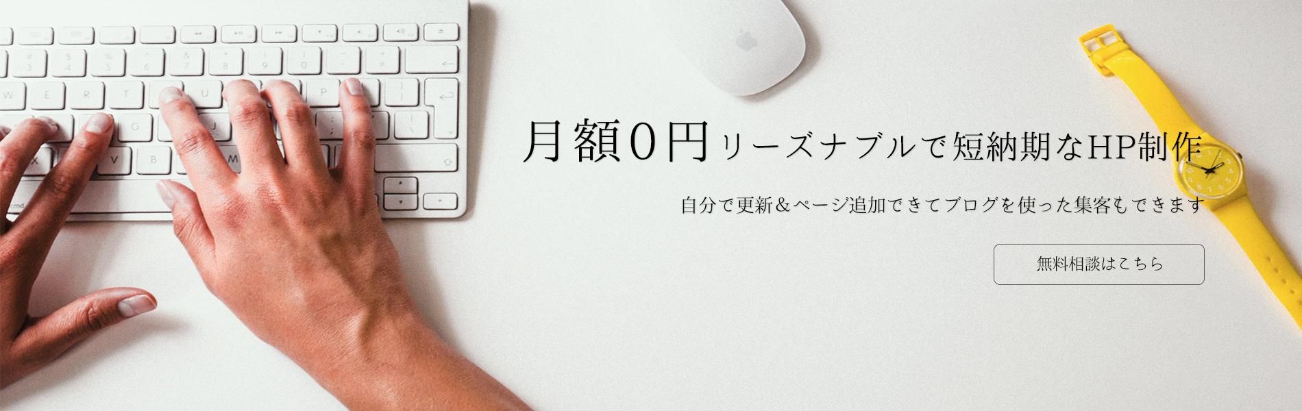 名古屋格安ホームページ・HP制作